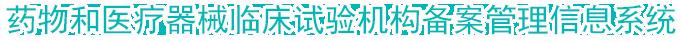 中国临床机构备案